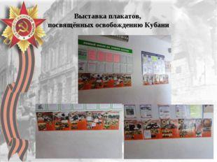 Выставка плакатов, посвящённых освобождению Кубани