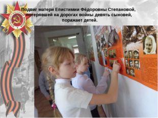 Подвиг матери Епистимии Фёдоровны Степановой, потерявшей на дорогах войны дев