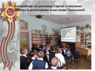 Буктрейлер по рассказу Сергея Алексеева «Папка» в исполнении Анастасии Таныги