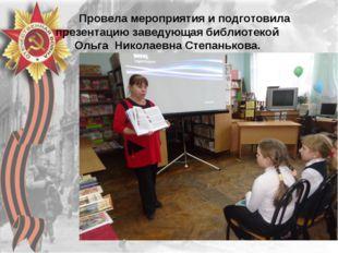 Провела мероприятия и подготовила презентацию заведующая библиотекой Ольга Н