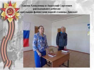 Таисия Алексеевна и Анатолий Сергеевич рассказывают ребятам об оккупации фаши
