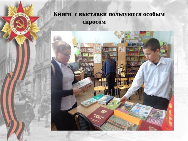 Книги с выставки пользуются особым спросом