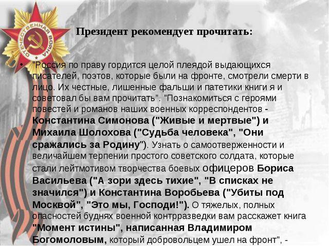 """Президент рекомендует прочитать: """"Россия по праву гордится целой плеядой выда..."""