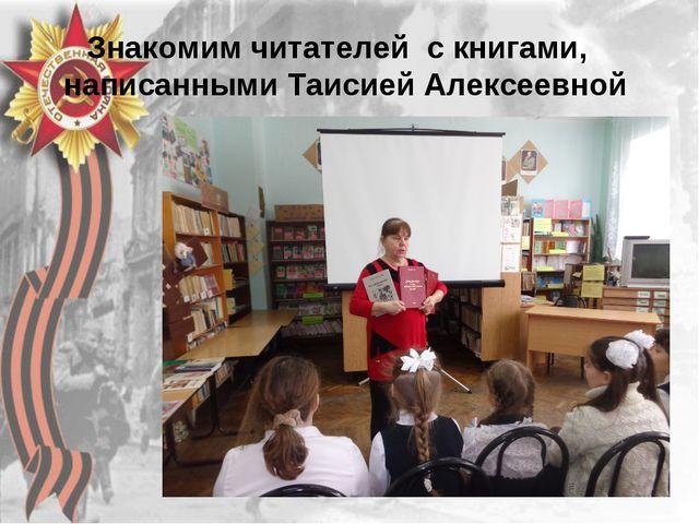 Знакомим читателей с книгами, написанными Таисией Алексеевной