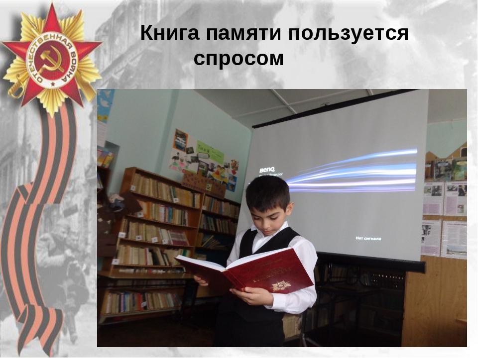 Книга памяти пользуется спросом