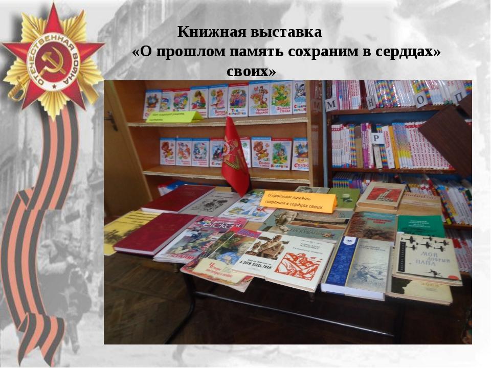 Книжная выставка «О прошлом память сохраним в сердцах» своих»