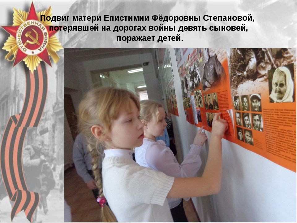 Подвиг матери Епистимии Фёдоровны Степановой, потерявшей на дорогах войны дев...
