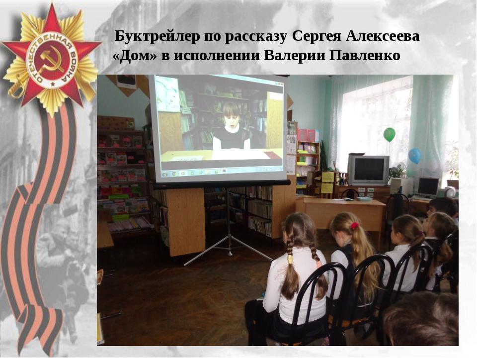 Буктрейлер по рассказу Сергея Алексеева «Дом» в исполнении Валерии Павленко