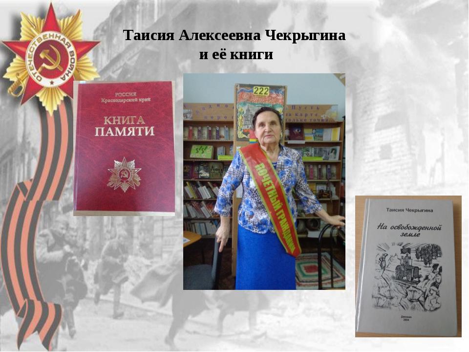 Таисия Алексеевна Чекрыгина и её книги