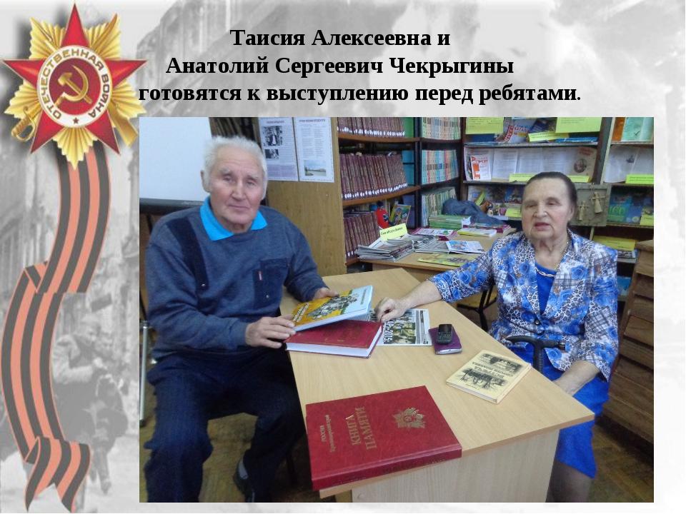 Таисия Алексеевна и Анатолий Сергеевич Чекрыгины готовятся к выступлению пере...