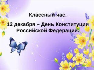Классный час. 12 декабря – День Конституции Российской Федерации.