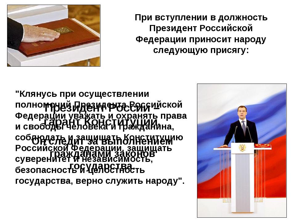 Президент России – гарант Конституции. Он следит за выполнением гражданами за...
