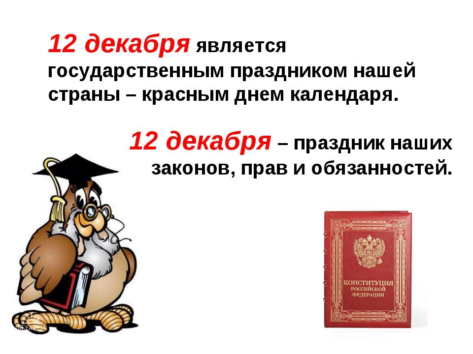 12 декабря является государственным праздником нашей страны – красным днем ка...
