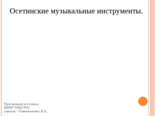 Осетинские музыкальные инструменты. Урок музыки в 4 классе МБОУ СОШ №17 учите