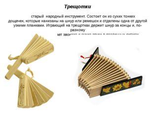 Трещотки старый народный инструмент. Состоит он из сухих тонких дощечек, кот