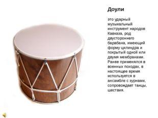 Доули это ударный музыкальный инструмент народов Кавказа, род двустороннего б