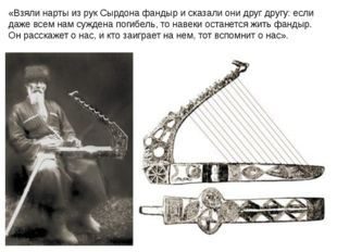 «Взяли нарты из рук Сырдона фандыр и сказали они друг другу: если даже всем н