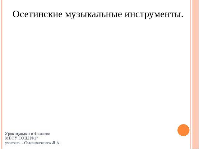 Осетинские музыкальные инструменты. Урок музыки в 4 классе МБОУ СОШ №17 учите...