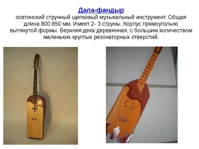 Дала-фандыр осетинский струнный щипковый музыкальный инструмент. Общая длина...