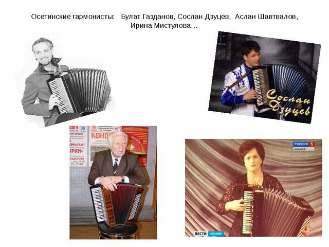 Осетинские гармонисты: Булат Газданов, Сослан Дзуцев, Аслан Шавтвалов, Ирина...