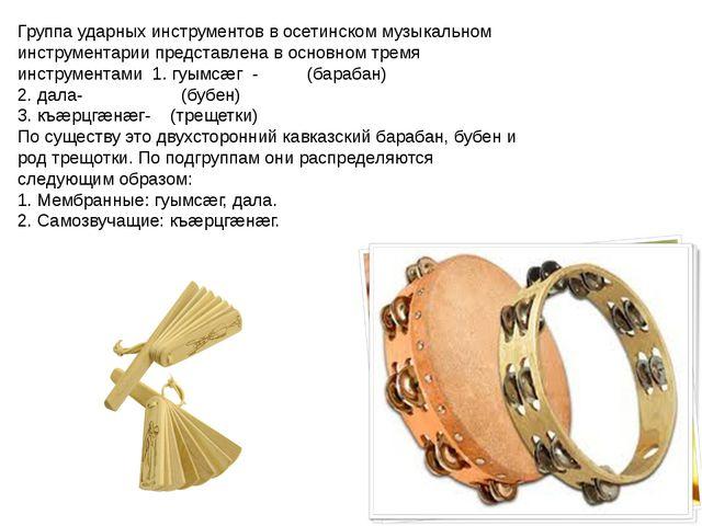Группа ударных инструментов в осетинском музыкальном инструментарии представл...