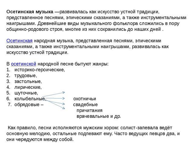 Осетинская музыка—развивалась как искусство устной традиции, представленное...