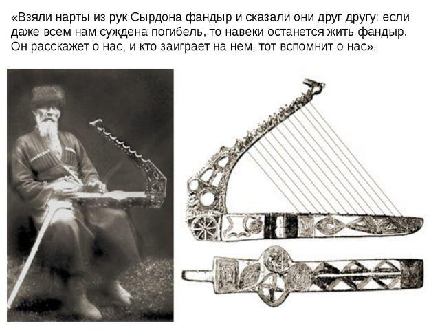 «Взяли нарты из рук Сырдона фандыр и сказали они друг другу: если даже всем н...