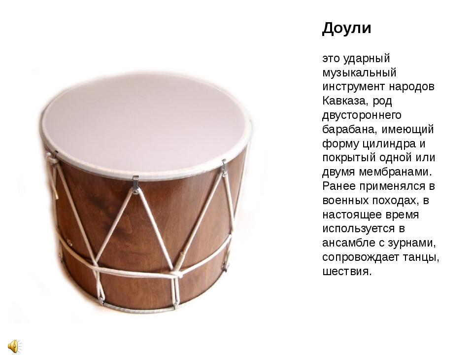Доули это ударный музыкальный инструмент народов Кавказа, род двустороннего б...