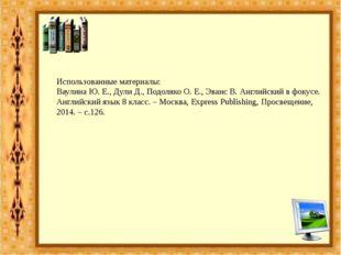 Использованные материалы: Ваулина Ю. Е., Дули Д., Подоляко О. Е., Эванс В. Ан
