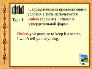 Type 1 С придаточными предложениями условия 1 типа используется unless (если