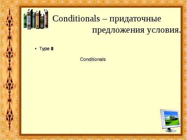 Conditionals – придаточные предложения условия. Conditionals