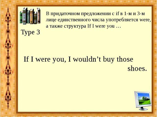 Type 3 В придаточном предложении с if в 1-м и 3-м лице единственного числа уп...