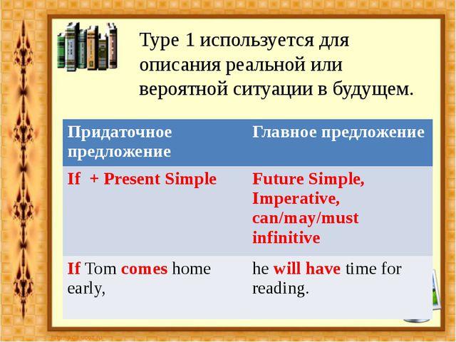 Type 1 используется для описания реальной или вероятной ситуации в будущем. П...