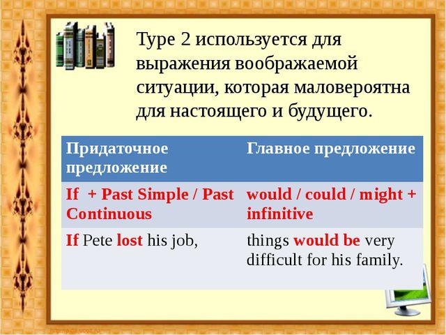 Type 2 используется для выражения воображаемой ситуации, которая маловероятна...