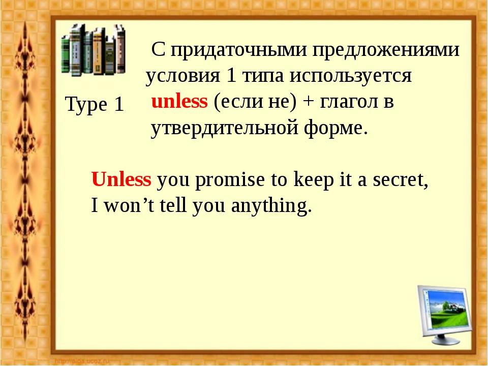 Type 1 С придаточными предложениями условия 1 типа используется unless (если...