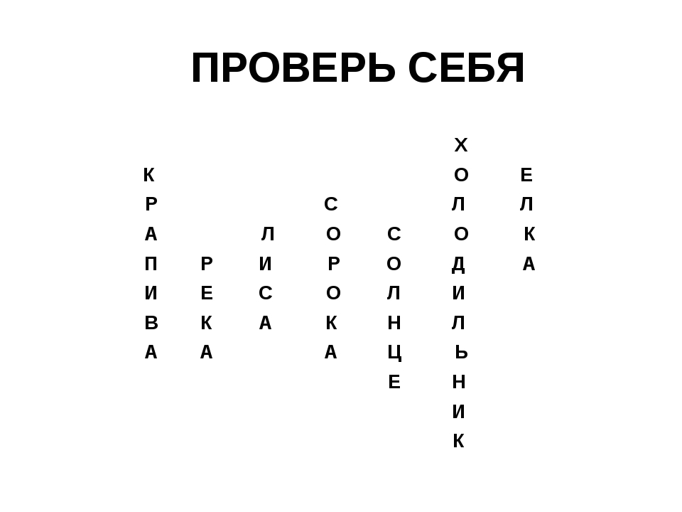 ПРОВЕРЬ СЕБЯ Х КОЕ РСЛЛ АЛОСОК ПРИРОД...