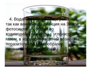 4. Вода – основная пища растений, так как важнейшая реакция на Земле – фотос