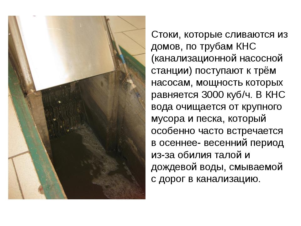 Стоки, которые сливаются из домов, по трубам КНС (канализационной насосной ст...