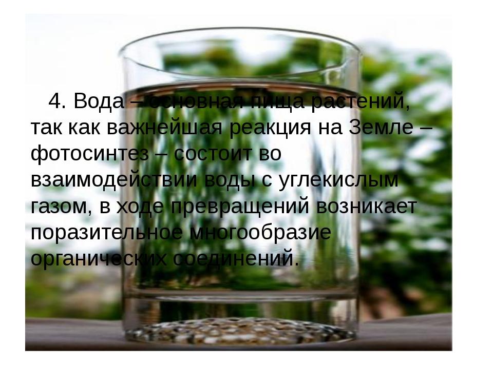 4. Вода – основная пища растений, так как важнейшая реакция на Земле – фотос...