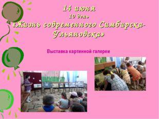 14 июня 10 день «Жизнь современного Симбирска-Ульяновска» Выставка картинной