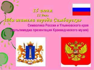 Символика России и Ульяновского края (мультимедиа презентация Краеведческого