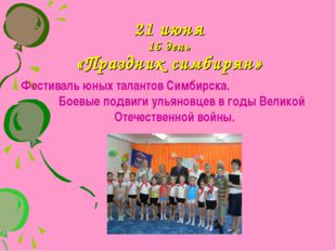 21 июня 16 день «Праздник симбирян» Фестиваль юных талантов Симбирска. Боевые