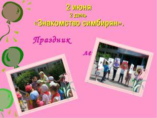 2 июня 2 день «Знакомство симбирян». Праздник лета