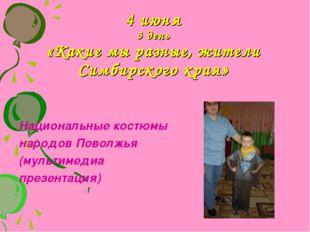 4 июня 3 день «Какие мы разные, жители Симбирского края» Национальные костюмы