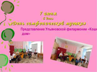 7 июня 6 день «День симфонической музыки» Представление Ульяновской филармони