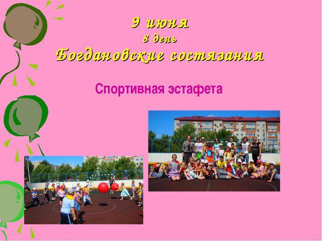 9 июня 8 день Богдановские состязания Спортивная эстафета