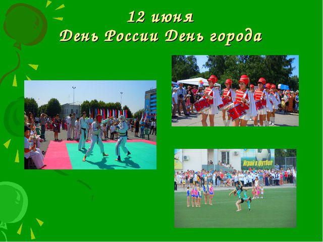 12 июня День России День города