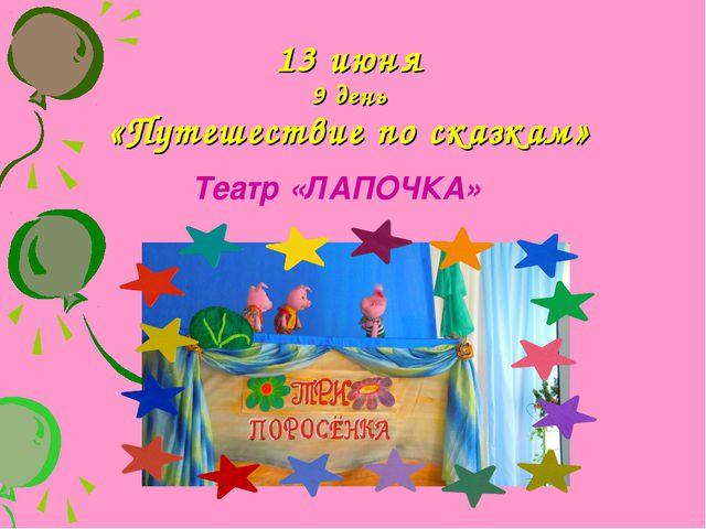 13 июня 9 день «Путешествие по сказкам» Театр «ЛАПОЧКА»