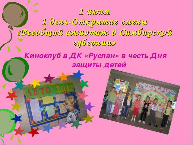 1 июня 1 день-Открытие смены «Всеобщий ажиотаж в Симбирской губернии» Киноклу...