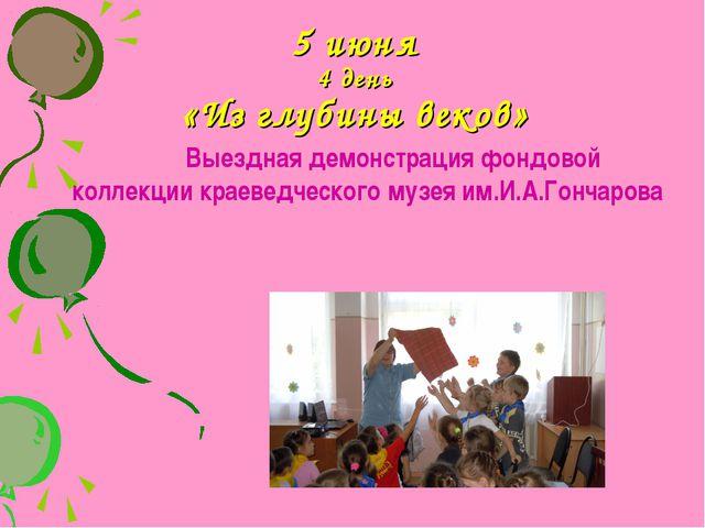 5 июня 4 день «Из глубины веков» Выездная демонстрация фондовой коллекции кра...
